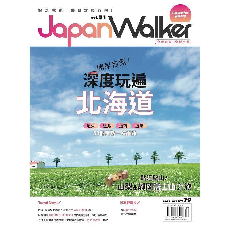 Japan Walker 2019第51期