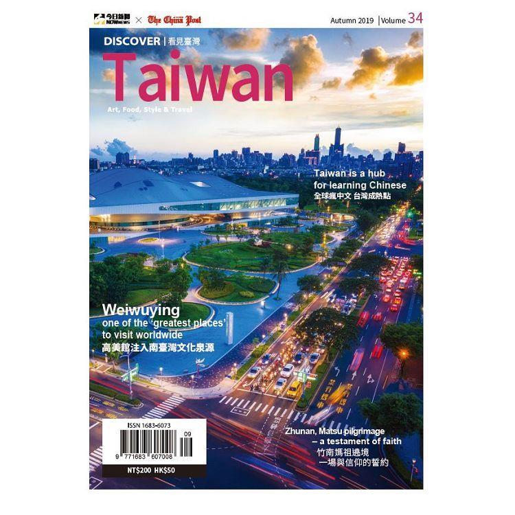 DISCOVER Taiwan看見台灣2019秋季號第34期