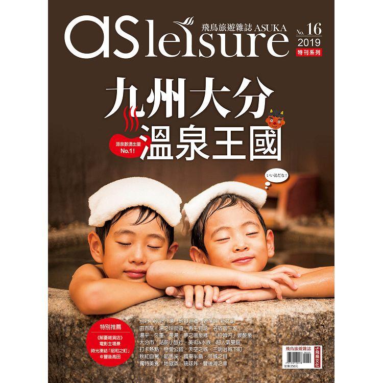 飛鳥旅遊雜誌特刊系列第16期:九州大分溫泉王國