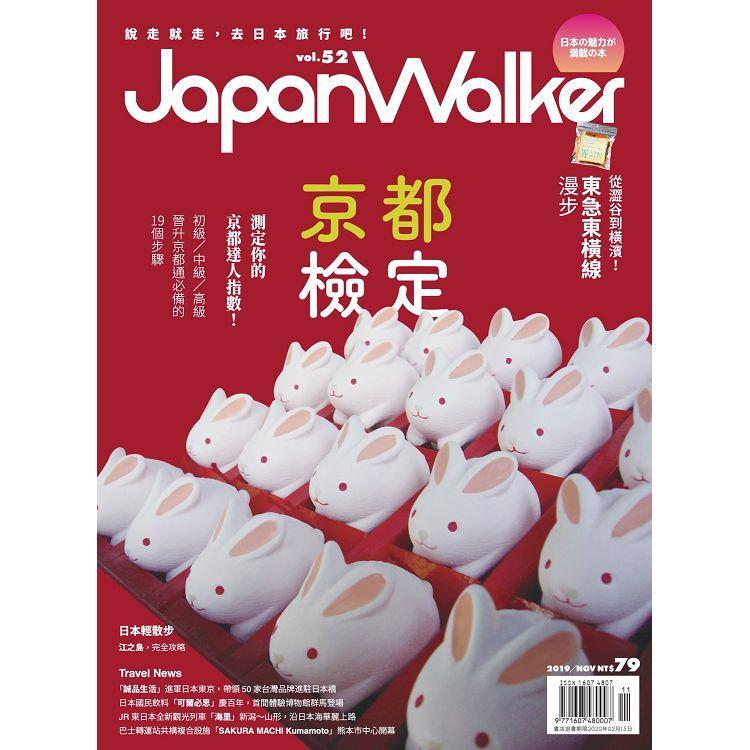 Japan Walker 2019 第52期