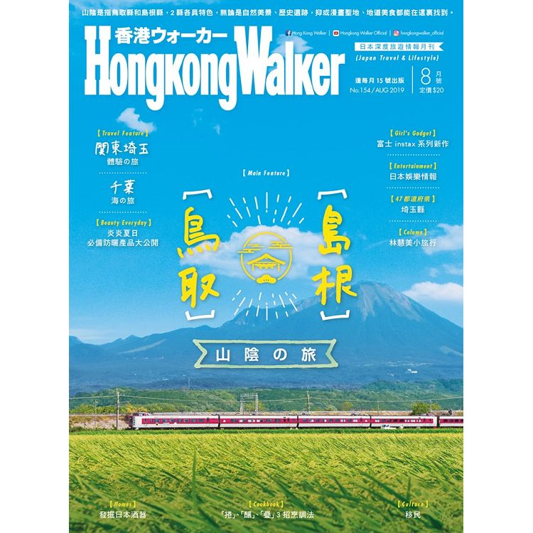 Hongkong Walker 8月 2019 第154期