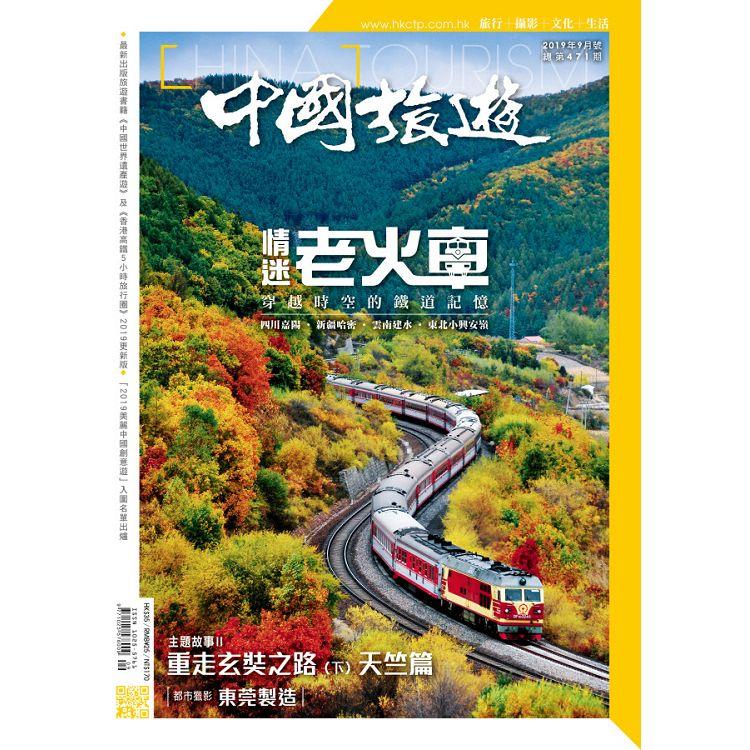 中國旅遊9月2019第471期