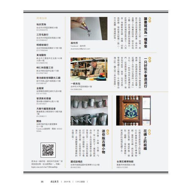 2019微笑台灣秋季號:旅路139地方再發現