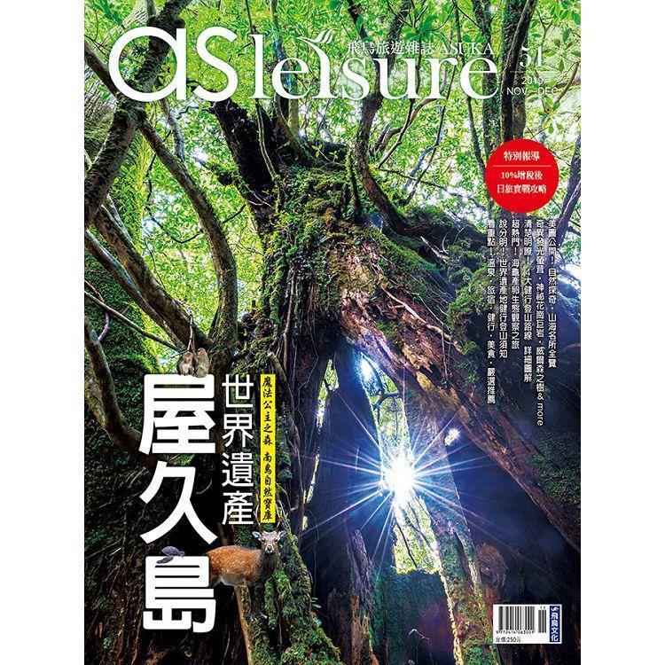 飛鳥旅遊雜誌11.12月2019第51期