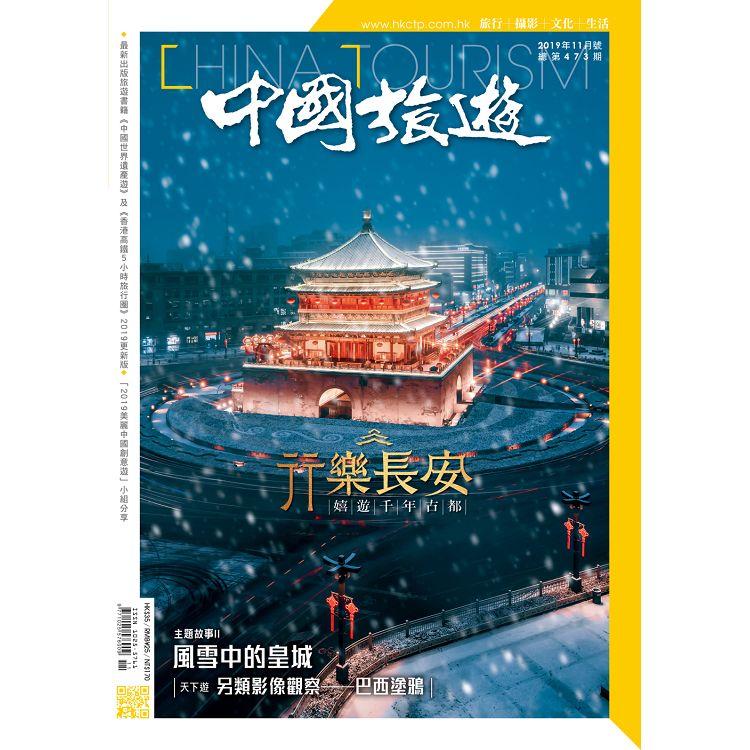 中國旅遊11月2019第473期