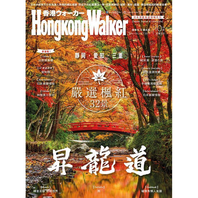 Hongkong Walker 10月 2019 第156期