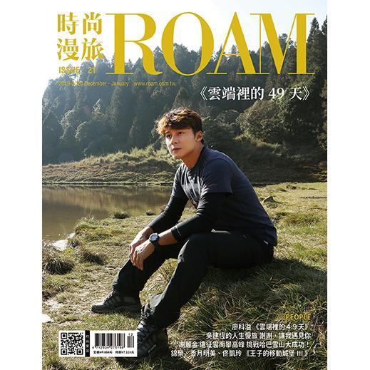 時尚漫旅ROAM 2019 第21期
