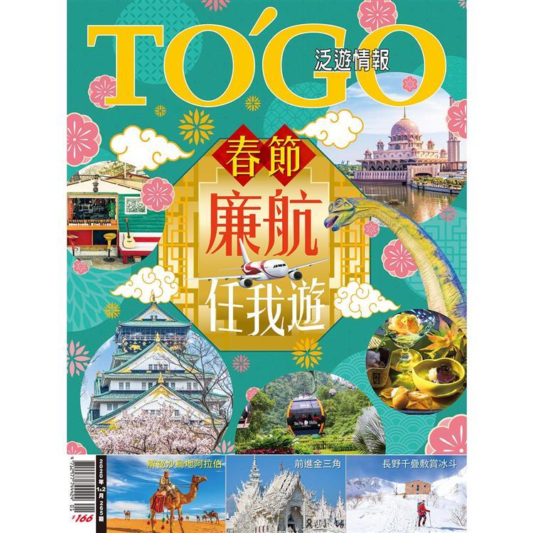 TO`GO 泛遊情報1+2月2020第265期(合刊)