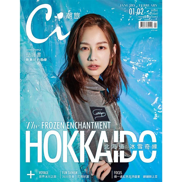 Ciao潮旅1.2月2020第24期(合刊)