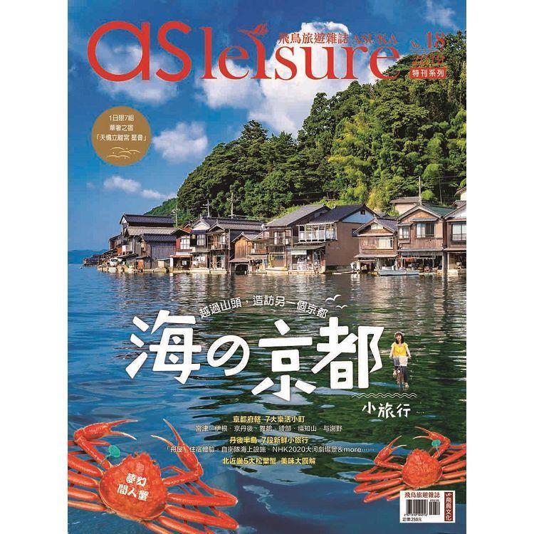 飛鳥旅遊雜誌特刊系列第18期:海之京都小旅行