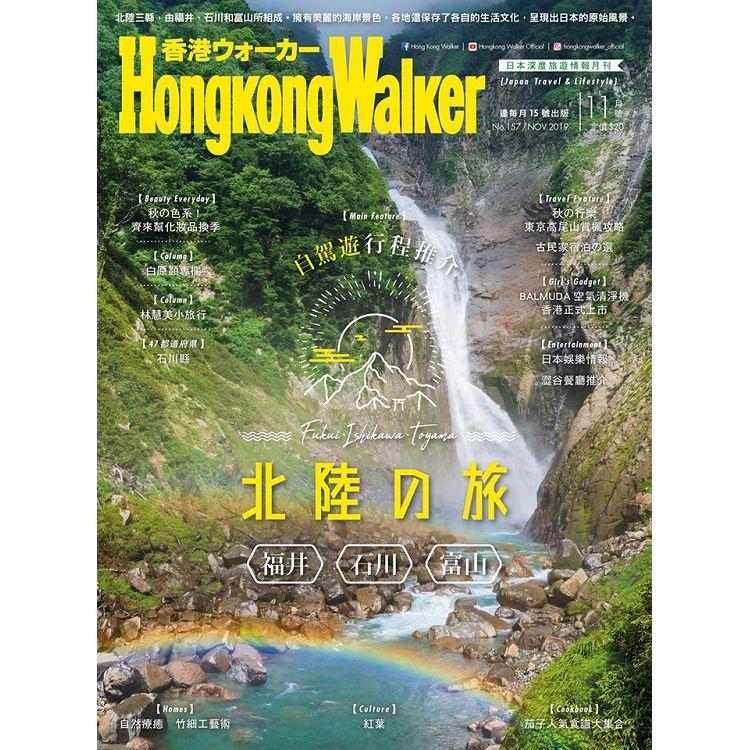 Hongkong Walker 11月 2019 第157期