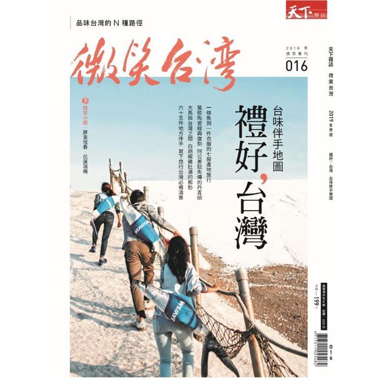 2019微笑台灣冬季號:禮好,台灣