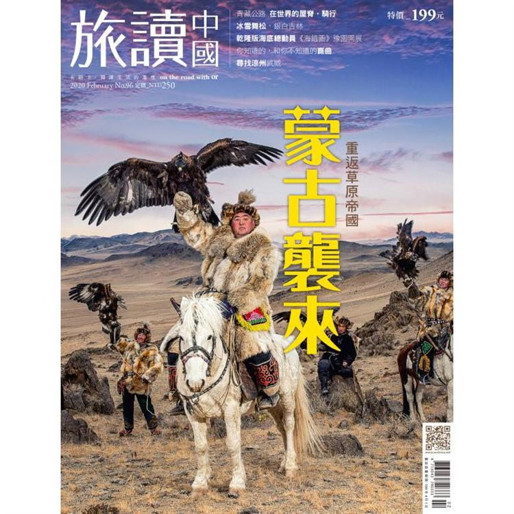 Or旅讀中國2月2020第96期