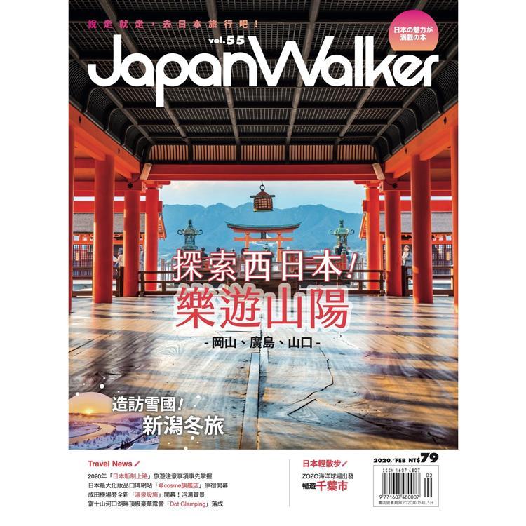 Japan Walker 2020 第55期