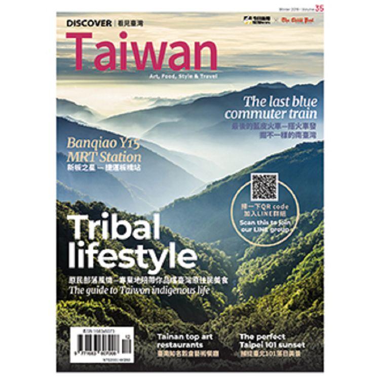 DISCOVER Taiwan看見台灣2019冬季號第35期