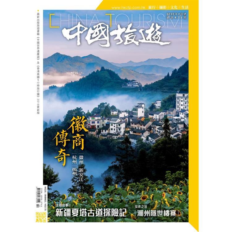 中國旅遊2月2020第476期