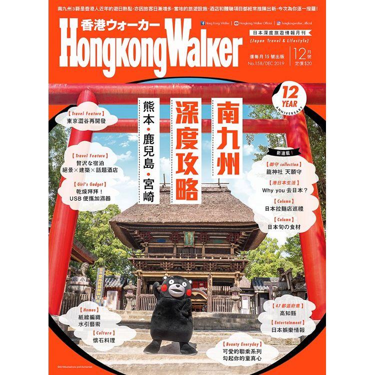 Hongkong Walker 12月 2019 第158期