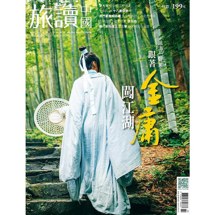 Or旅讀中國3月2020第97期