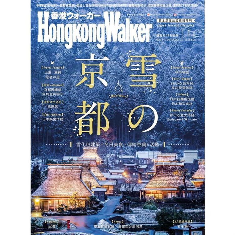 Hongkong Walker 1月 2020第159期