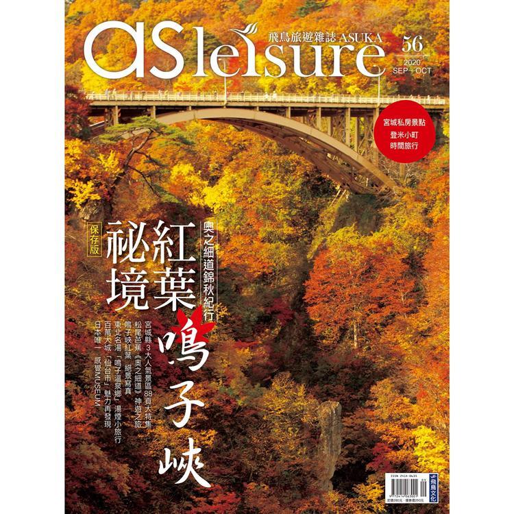 飛鳥旅遊雜誌9.10月2020第56期