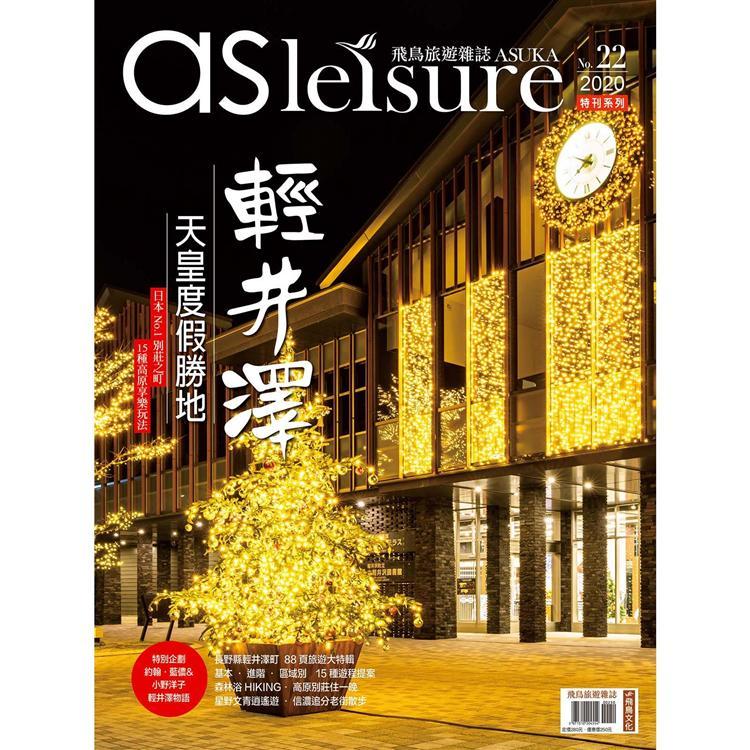 飛鳥旅遊雜誌特刊系列第22期:輕井澤天皇度假勝地