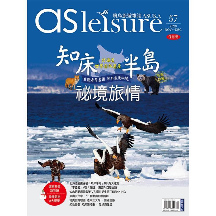 飛鳥旅遊雜誌11.12月2020第57期