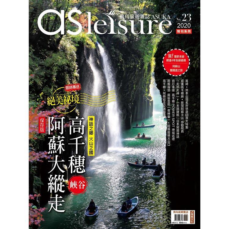 飛鳥旅遊雜誌特刊系列第23期:絕美祕境高千穗峽阿蘇大縱走