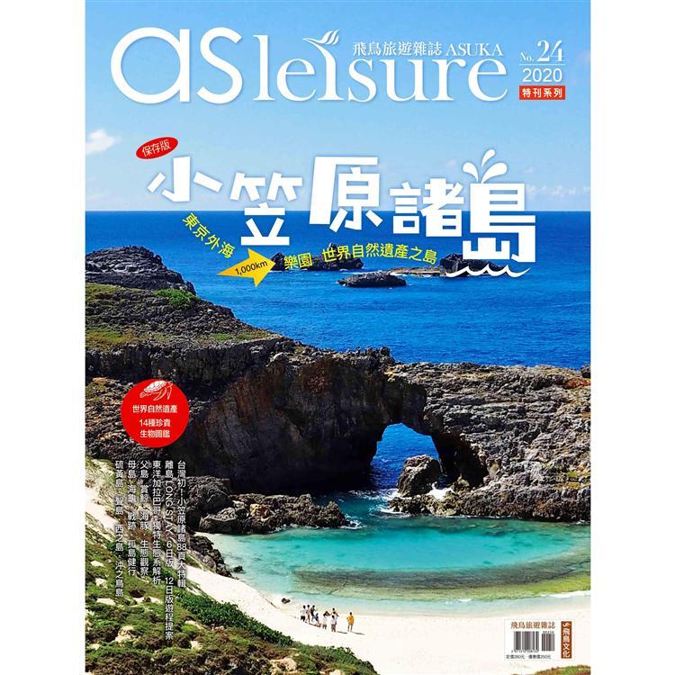 飛鳥旅遊雜誌特刊系列第24期:世界自然遺產日本小笠原諸島