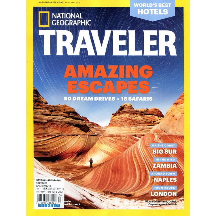 NATIONAL GEOGRAPHIC TRAVELER 4-5月號2018
