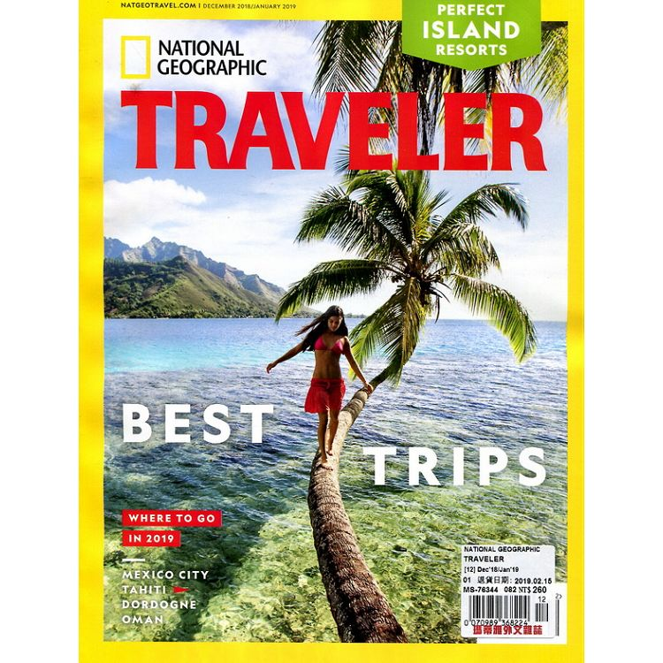 NATIONAL GEOGRAPHIC TRAVELER 12-1月號 2018