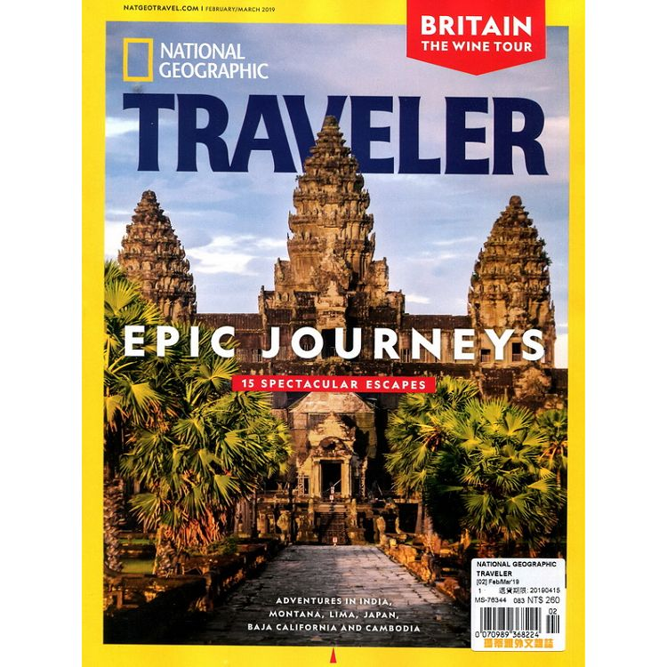NATIONAL GEOGRAPHIC TRAVELER 2-3月號_2019