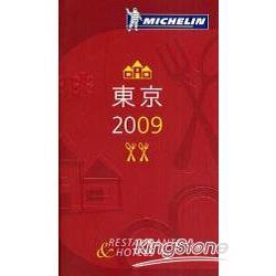 Michelin Guide米其林美食餐廳指南 東京 2009年
