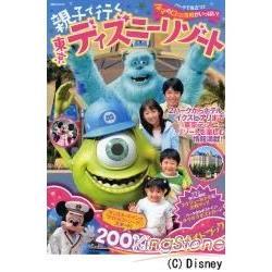 親子同遊東京迪士尼渡假區  2009-2010年版