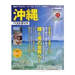 沖繩最佳旅遊導覽  2010年版