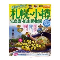 札幌 . 小樽 . 富良野 . 旭山動物園旅遊指南2010 年版