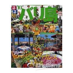 峇里島旅遊指南 2010年版