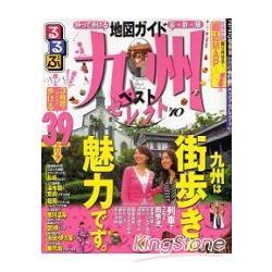 九州最佳旅遊情報精選 2010年版