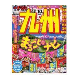 九州旅遊指南 2010年版