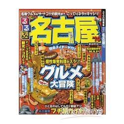 名古屋旅遊指南-美食家大冒險 2010年版