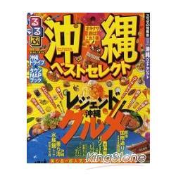 沖繩旅遊最佳情報精選 2010年版