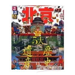 北京旅遊指南