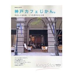 神戶咖啡時光 2010年版