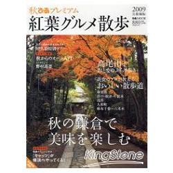秋季優質豪華之旅首都圈版 2009年版