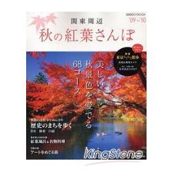 秋季賞楓散步-關東週邊 2009-2010年版