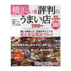 橫濱人氣美味店家380選 2010年版