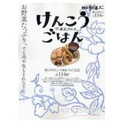 東京美食家-健康飯類篇