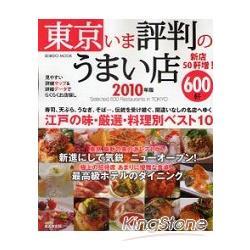 東京人氣美味店家600選 2010年版