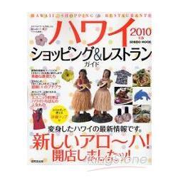 夏威夷購物美食旅遊指南2010年版