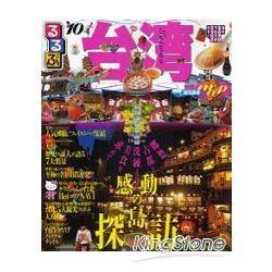 台灣觀光最佳旅遊指南 2010年版