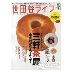 世田谷區生活型態誌 Vol.31